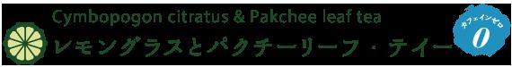 Cymbopogon citratus & pakchee leaf tea レモングラス&パクチーリーフ・ティー
