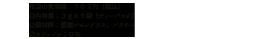 希望小売価格 702(税込)◎内容量:3g×6袋(ティーバッグ)◎原材料:国産レモングラス、パクチーリーフ◎カフェイン:0%