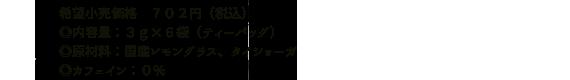 希望小売価格 702円(税込)◎内容量:3g×6袋(ティーバッグ)◎原材料:国産レモングラス、タイショーガ◎カフェイン:0%