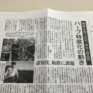 本日2/26日 南日本新聞に記事が掲載されました。