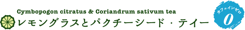 Cymbopogon citratus & Coriandrum sativum tea レモングラス&パクチーシード・ティー